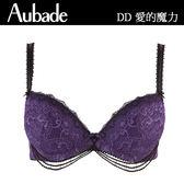 Aubade-愛的魔力B蕾絲有襯內衣(紫水晶)DD