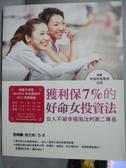【書寶二手書T3/投資_MEL】獲利保7%的好命女投資法_王仲麟(賤芭樂)