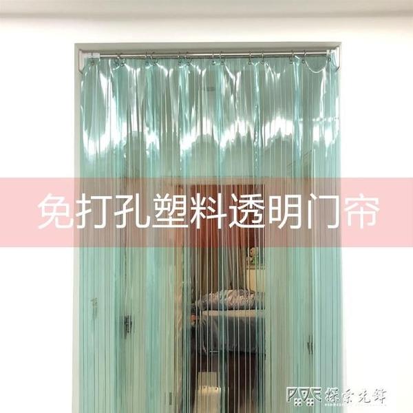 免打孔門簾塑料透明pvc隔熱隔斷簾防塵防油煙空調門簾可推拉移動 探索先鋒