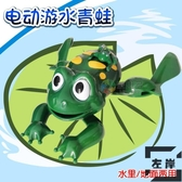 嬰兒洗澡玩具電動會游泳小青蛙寶寶戲水【左岸男裝】