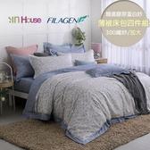 IN HOUSE-丁香風鈴草-膠原蛋白薄被套床組(藍-加大)