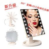 【24H出貨】化妝鏡22燈 台式360旋轉化妝台觸摸感應led台式收納化妝鏡【99狂歡購物節】