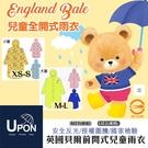 英國貝爾熊前開式兒童雨衣/6色 小孩雨衣 授權雨衣 台灣製造 UPON雨衣