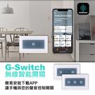 【補貨中10911】單開關 公司貨 無線智能開關 GREENBANK G-Switch 蘋果 藍芽 手機遙控 Apple HomeKit