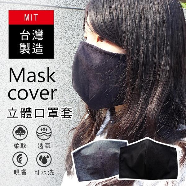 台灣製 免運【澄境】MIT沉穩色立體口罩布套-五入組 立體口罩 口罩布套 布口罩 口罩套 CL028