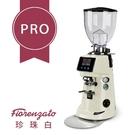 金時代書香咖啡 Fiorenzato F71EK PRO 營業用磨豆機220V 珍珠白 HG1506 (歡迎加入Line@ID:@kto2932e詢問)
