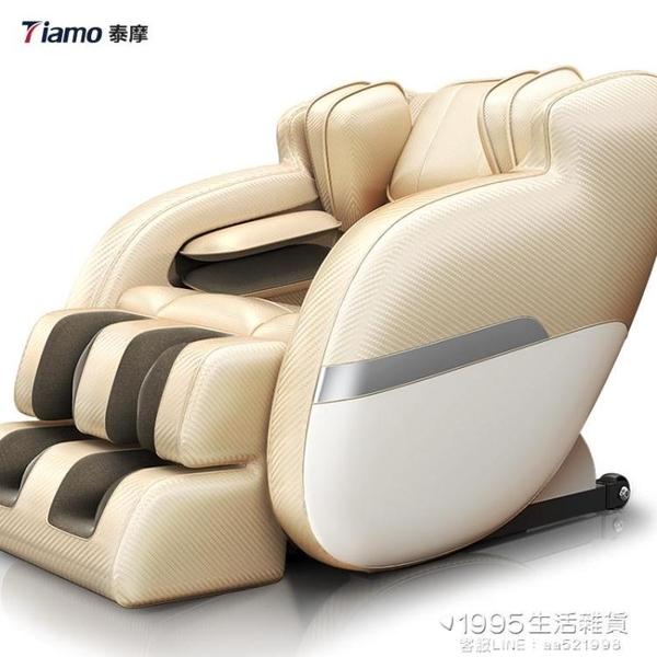 按摩椅 按摩椅家用全身8d小型新款電動沙發全自動多功能老人太空豪華倉 1995生活雜貨NMS