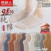 襪子 襪子女船襪夏天純棉硅膠不掉跟防滑隱形短襪淺口春夏季潮薄款