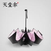 快速出貨 天堂傘黑膠防曬防紫外線遮陽傘太陽傘折疊晴雨兩用傘女