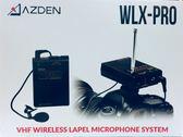 日本 Azden WLX-PRO+ VHF無線電領夾式麥克風套組 採訪/攝影/直播【公司貨】