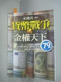 【書寶二手書T6/投資_JMX】貨幣戰爭2-金權天下_宋鴻兵