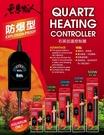 鐳力Leilih 石英加溫控制器【GHC-200】【200W】迷你 控溫 加熱器 可調式 魚事職人