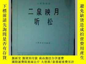 二手書博民逛書店二泉映月聽鬆罕見二胡獨奏曲237800 華彥均 曲 人民音樂出版
