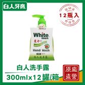 【白人】洗手露300mlx12瓶【超商限購一組】