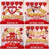 降價兩天 結婚用品婚禮場景佈置婚房裝飾婚慶鋁箔字母卡通鋁膜氣球