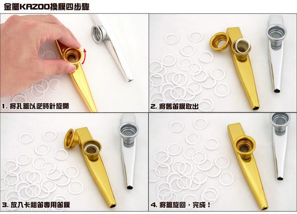 【小叮噹的店】買3送1 全新 卡祖笛 笛膜.適用笛膜孔2cm以上的卡祖笛