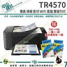 [搭墨水填充包一組]Canon PIXMA TR4570 傳真無線多功能複合機