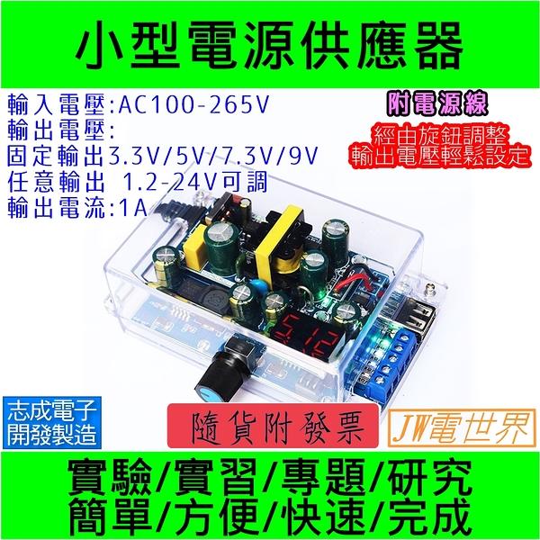 小型電源供應器 固定電壓及可調電壓 1.2-24V 1A 附線及外殼 [電世界57-1]