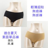 LZ-完美無痕S三角褲(黑.膚)50256