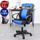 電腦椅 辦公椅 書桌椅 椅子 凱堡 蘭陵...