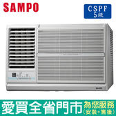 SAMPO聲寶4-5坪AW-PC28L左吹窗型冷氣空調_含配送到府+標準安裝【愛買】