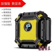 汽車打氣泵 充氣泵小車電動12V便攜式多功能車用輪胎 BF8924【花貓女王】