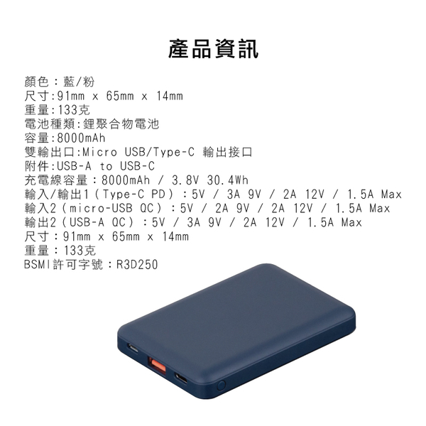 UNIQ 行動電源 8000mAh PD快充 QC3.0 Micro Type-C 行動充 旅充 移動電源