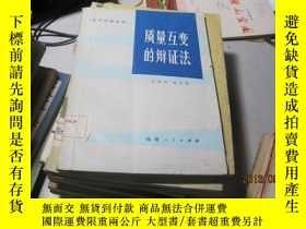 二手書博民逛書店罕見98335質量的辯證法19636 石國強 福建人民 出版19