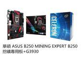 華碩 ASUS B250 MINING EXPERT B250挖礦專用板+G3930【刷卡分期價】