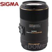 SIGMA Macro 105mm F2.8 EX DG OS HSM 防手震鏡頭 微距1:1 (6期0利率 免運 恆伸公司貨三年保固)