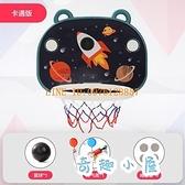 兒童室內免打孔籃球框架皮球可升降懸掛式投籃玩具【奇趣小屋】