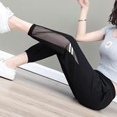 冰絲速干運動褲女夏網紗2021新款夏季空調九分褲休閒寬鬆七分褲子 果果輕時尚