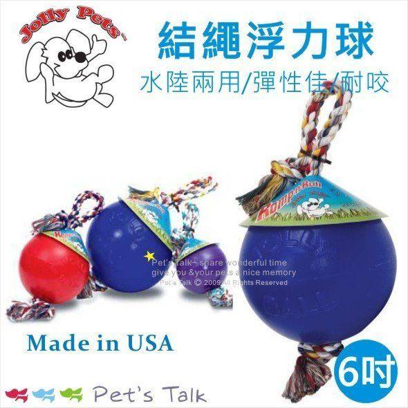 Pet's Talk~美國Jolly Pets Tug-n-Roll 結繩浮力球6吋 水陸兩用 超好玩