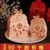結婚喜糖盒子批發鏤空喜糖禮盒個性創意中式婚禮糖盒婚慶用品2018