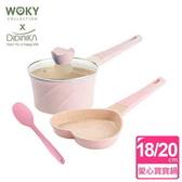 【WOKYxDIDINIKA】麥飯石不沾嘟嘟鍋-2號愛心寶寶鍋組2色粉色