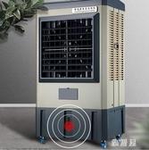 220V 大型工業冷風機水冷空調大功率商用制冷風扇加冰塊水風扇家用 PA16708『雅居屋』