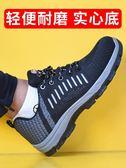 勞保鞋 勞保鞋絕緣6KV電工鞋男士工作鞋輕便防滑耐磨安全鞋防臭舒適耐油 霓裳細軟