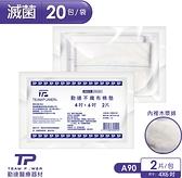 【勤達】 滅菌棉墊4X6吋- 2片裝x20包/袋-A90 長庚醫院用棉墊、吸水墊、傷口棉墊