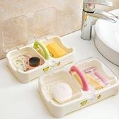 3個裝 大號雙層瀝水皂盒歐式帶蓋肥皂盒【櫻田川島】