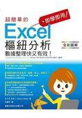即學即用!超簡單的Excel樞鈕分析 數據整理快又有效