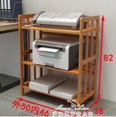 簡約現代列印機架子桌面收納架置物架辦公文件櫃子書架實木架子 『夢娜麗莎精品館』YXS