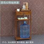 楠竹現代簡約茶水櫃儲物櫃子餐邊櫃功夫茶水架置物架實木飲水機架 艾莎