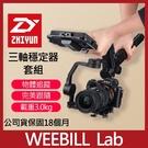 【現貨】台灣公司貨 WEEBILL Lab 套組 智雲 Zhiyun 保固18月 三軸 穩定器 承重3kg 微單 A73