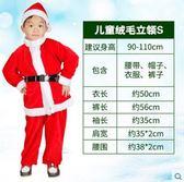 聖誕老人服裝兒童男士成人女款聖誕節衣服演出服表演裝扮服飾套裝