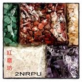 【紅磨坊】NO.2NRPU天然五行500G分色包裝100GX5包碎石綠紅黃白紫(加持祈福)【Ruby工作坊】
