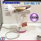 【信源電器】贈烘罩【Panasonic 國際牌冷熱雙溫吹風機】EH-NE74-N