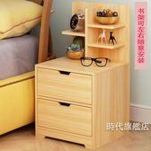 床頭櫃創藝宜家床頭櫃現代簡約實木色正韓帶鎖簡易小櫃子迷你收納儲物櫃XW( 中秋烤肉鉅惠)