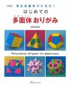 (新版)初學趣味多面體摺紙造型作品集