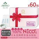 100%日本NICO魚鱗膠原蛋白60包/...