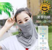口罩-夏季騎行護頸脖套遮陽薄款護臉吸紫外線面紗 提拉米蘇